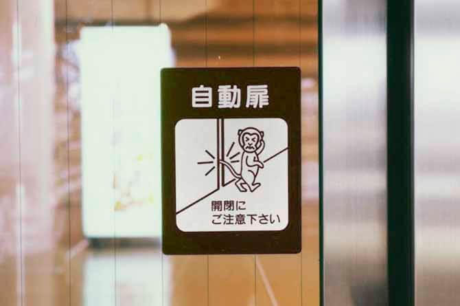 ピクトサイン[自動扉注意]