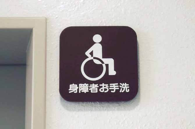 ピクトサイン[身障者お手洗]