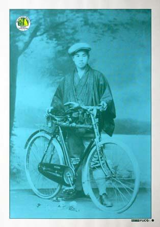 TAKEFU Knife Village 展ー越前打刃物の新しい手技モノー(AXIS展)のポスターで明治時代の自転車での刃物行商人の写真を使用した。