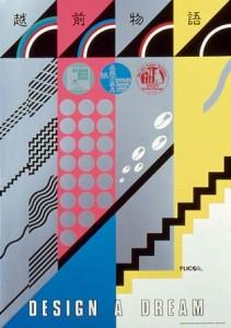 越前の打刃物、和紙 漆器とデザインの展覧会のためのシルクスクリーンによるイメージポスター