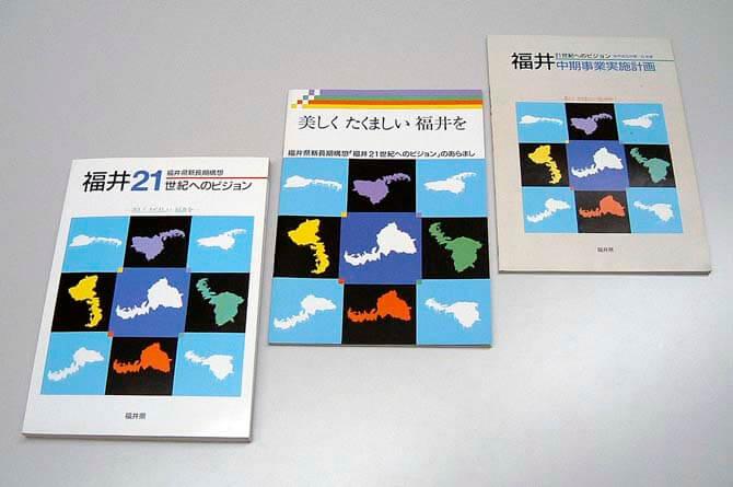 福井21世紀へのビジョンの新長期構想、そのあらまし、中期事業実施計画、3種の表紙写真。福井県の形を県外各地の空から見た図をマトリックスに配置したデザインです。