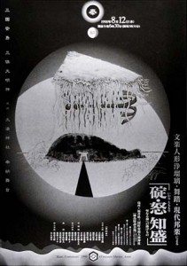 越前雄島大湊神社への奉納文楽人形浄瑠璃「碇・怒 知盛」公演ポスター。月に島影の幻想的なイメージを黒紙に銀色1色の印刷