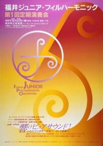 福井ジュニアフィルハーモニック第1回定期演奏会のポスター。「響けピュアサウンド!」のキャッチコピーとイニシャルのFJOの小文字先端が渦巻きになったマークが重なっている。
