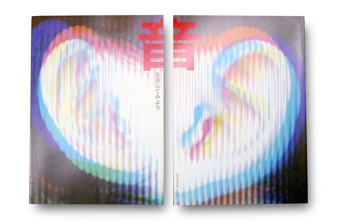 音を感じてみよう展図録の表と裏の表紙を並べた写真。両方とも全面に耳だけを大きく表現。その上に音という漢字を本の背表紙をまたいで縦半分づつ赤い文字で描く。二つで一つの文字になるように。振動している感じにのか