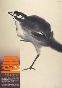 墨ー古典と現代ー展ポスター。清代の墨絵の作品、眼光鋭いカラスと思われる鳥と漢字の「墨」一文字の合成イメージで、古典と現代を表現。