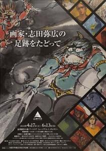 「画家・志田弥広の足跡をたどって」のポスター。代表作の一つ「風塵雷神」の墨絵(紙本着色)を画面全体に配置、墨色の暗い中に、右側に小さく他の鮮やかな色の作品を配置、宝石箱を開けた感じにも見える。