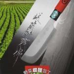 野菜収穫包丁パンフレッ表紙。越前打刃物産地の伝統工芸士が高原野菜産地と共同開発した赤色の柄が特徴の包丁の写真。