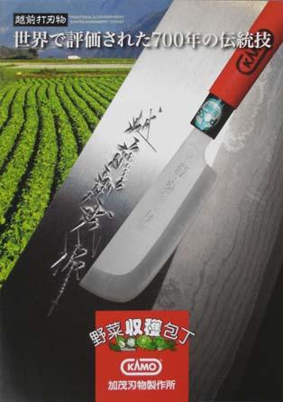 野菜収穫包丁パンフレット