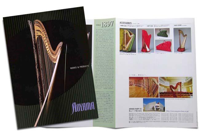 A4巻き四つ折り。商品カタログと会社概要で構成。表紙は漆黒の中に特別仕様のハープを背後(演奏者側)から撮影した写真。青紫色のAOYAMA ロゴ。