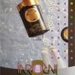 連続ドラマ水戸黄門の印籠と同じタイプの印籠の写真のリーフレット。4種類がセットになった紙製のケース入り。