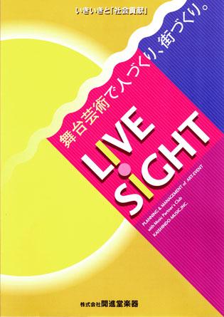 開進堂楽器パンフレットLiVE SiGHT の表紙。「舞台芸術で人つくり、街つくり」のコピーとグラフィック、黄色、ピンク、ブルーの色面分割