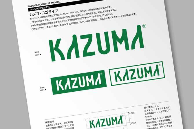 KAZUMAベーシックマニュアル