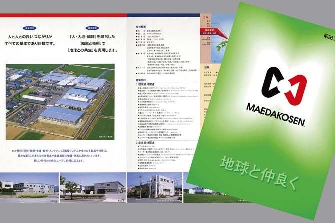 前田工繊 会社案内会社シンボルマークをグリーンのグラデーションが取り巻くシンプルデザインと「地球と仲良く」のキャッチコピー。