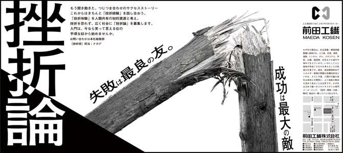 前田工繊企業イメージ広告シリーズ。「挫折論」募集の大きな文字。「失敗は最良の友、。成功は最大の敵」積雪で折れた山の木の実物写真。