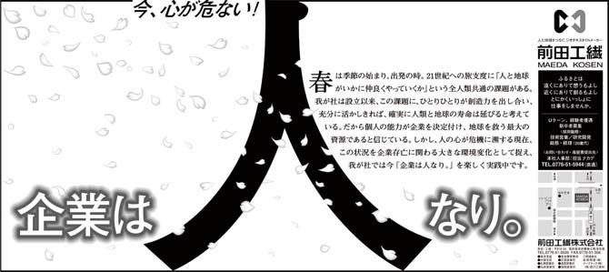 前田工繊求人広告(モノクロ全5段)「企業は人なり。」の文字が左右いっぱいに人の漢字一文字は天地高さいっぱいに記載。今、心が危ない。のコピーを小さく。桜の花びらが舞い落ちる構成。